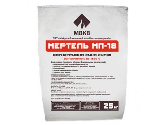 Огнеупорная смесь МВКВ Мертель шамотный МП-18 25 кг