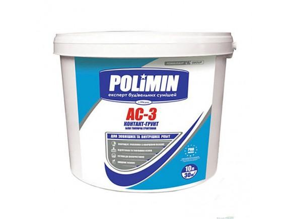 Краска грунтующая с кварцевым песком Полимин АС 3, 15 кг