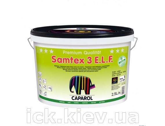 Краска латексная Samtex 3 E.L.F. B1 2,5 л