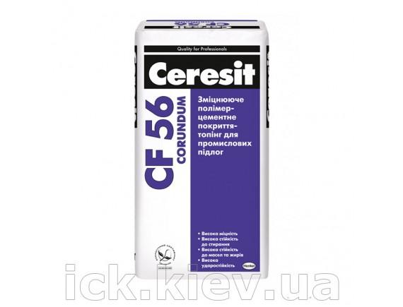 Упрочняющее покрытие для промышленных полов Ceresit Corundum CF-56 25 кг