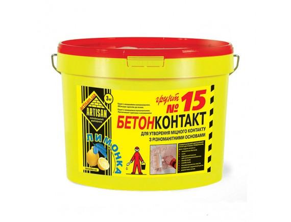 Грунт Бетоноконтакт Артисан № 15, 7,5 кг